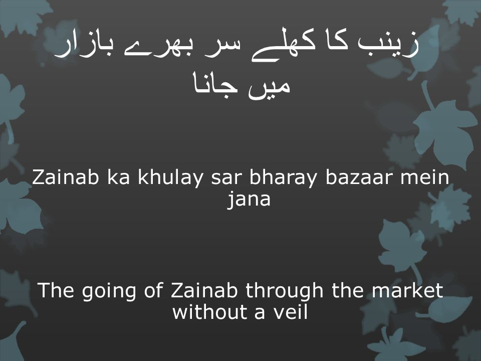 زینب کا کھلے سر بھرے بازار میں جانا Zainab ka khulay sar bharay bazaar mein jana The going of Zainab through the market without a veil