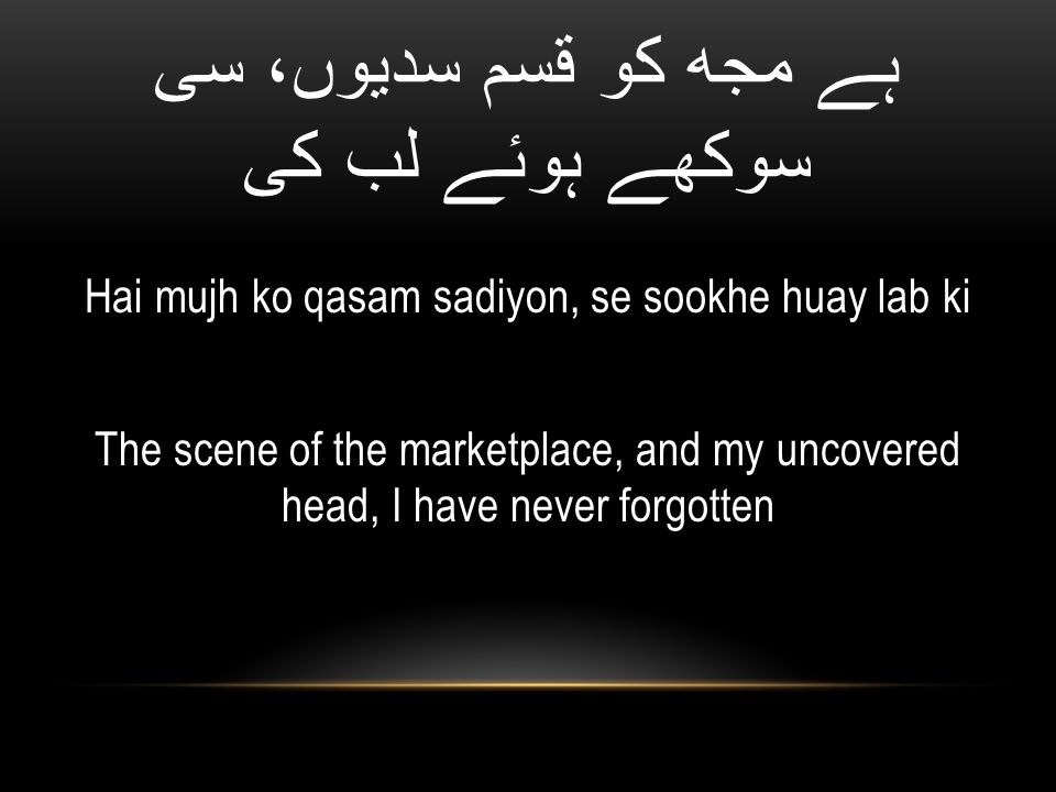 ہے مجھ کو قسم سدیوں، سی سوکھے ہوئے لب کی Hai mujh ko qasam sadiyon, se sookhe huay lab ki The scene of the marketplace, and my uncovered head, I have never forgotten