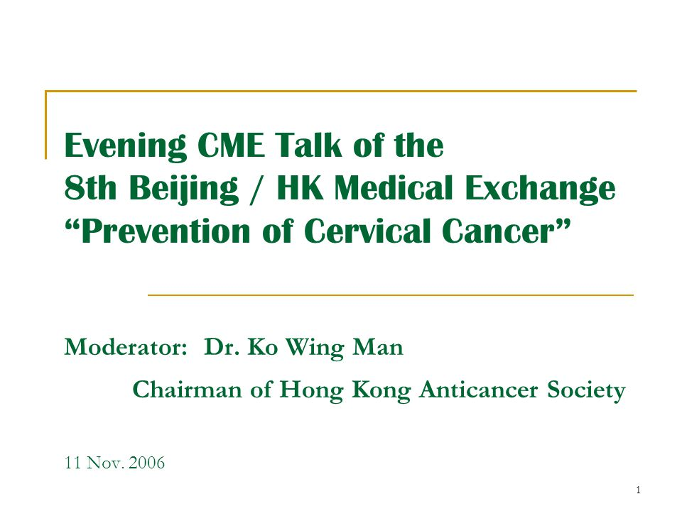 """1 Evening CME Talk of the 8th Beijing / HK Medical Exchange """"Prevention of Cervical Cancer"""" Moderator: Dr. Ko Wing Man Chairman of Hong Kong Anticance"""