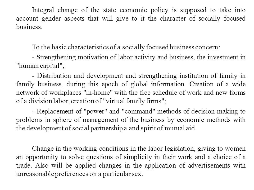 Integral change of the state economic policy is supposed to take into account gender aspects that will give to it the character of socially focused bu
