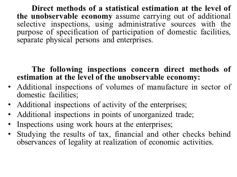 Direct methods of a statistical estimation at the level of the unobservable economy assume carrying out of additional selective inspections, using adm