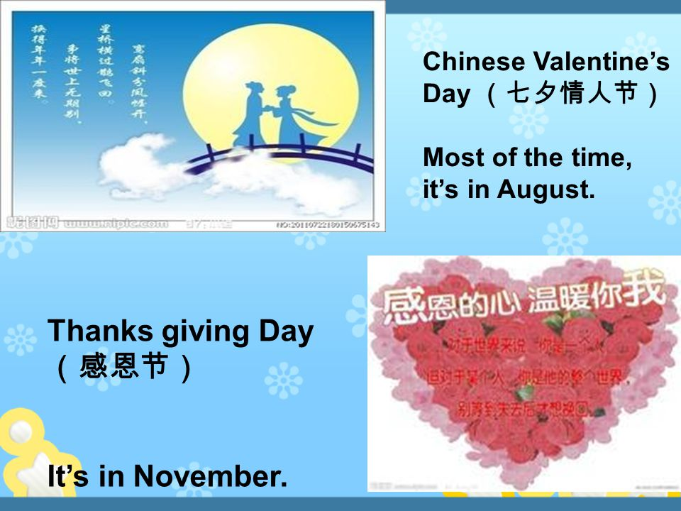 Chinese Valentine's Day (七夕情人节) Most of the time, it's in August.
