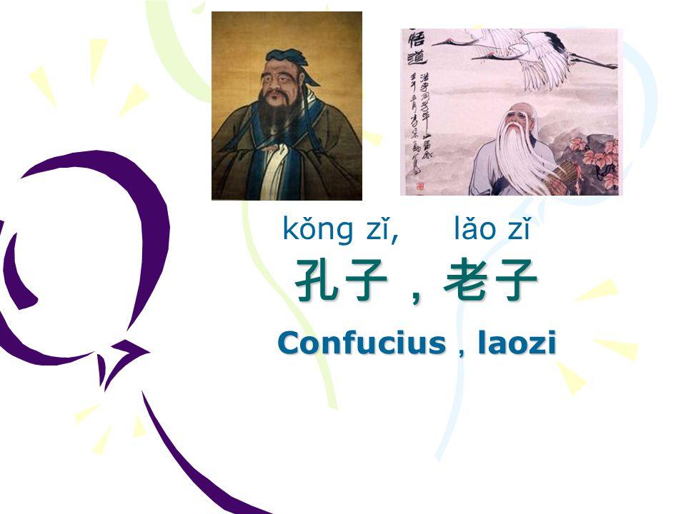 孔子,老子 Confucius , laozi k ǒ ng z ǐ, l ǎ o z ǐ