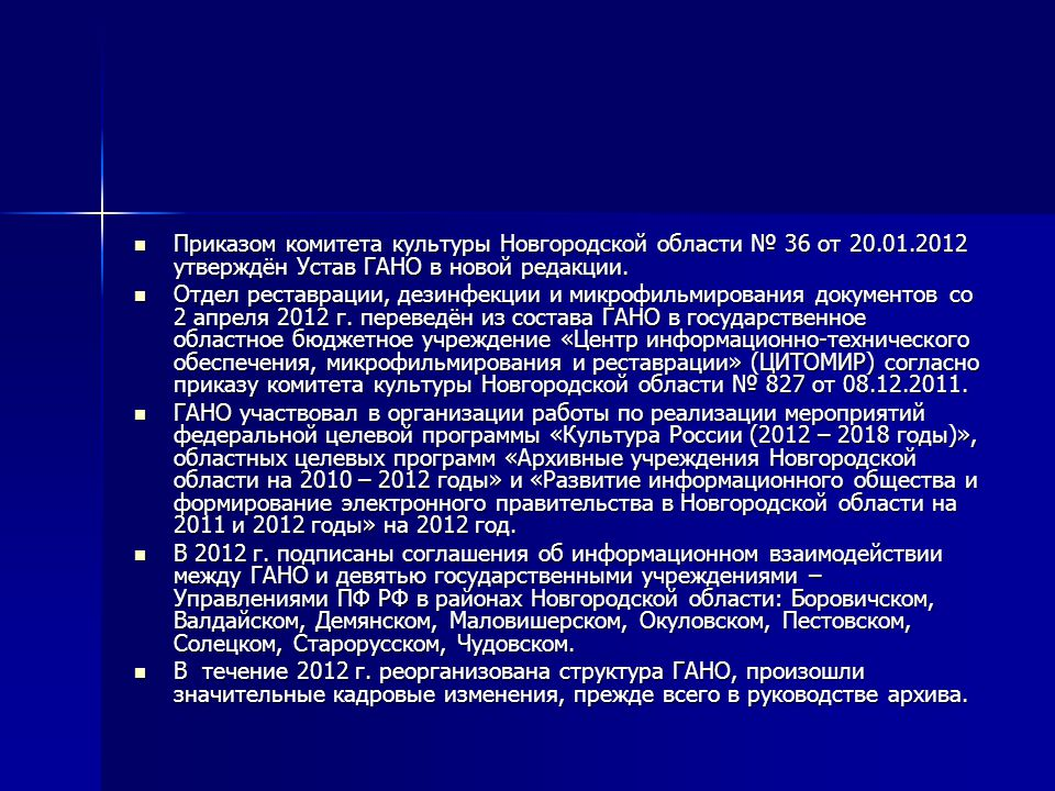 Приказом комитета культуры Новгородской области № 36 от 20.01.2012 утверждён Устав ГАНО в новой редакции.