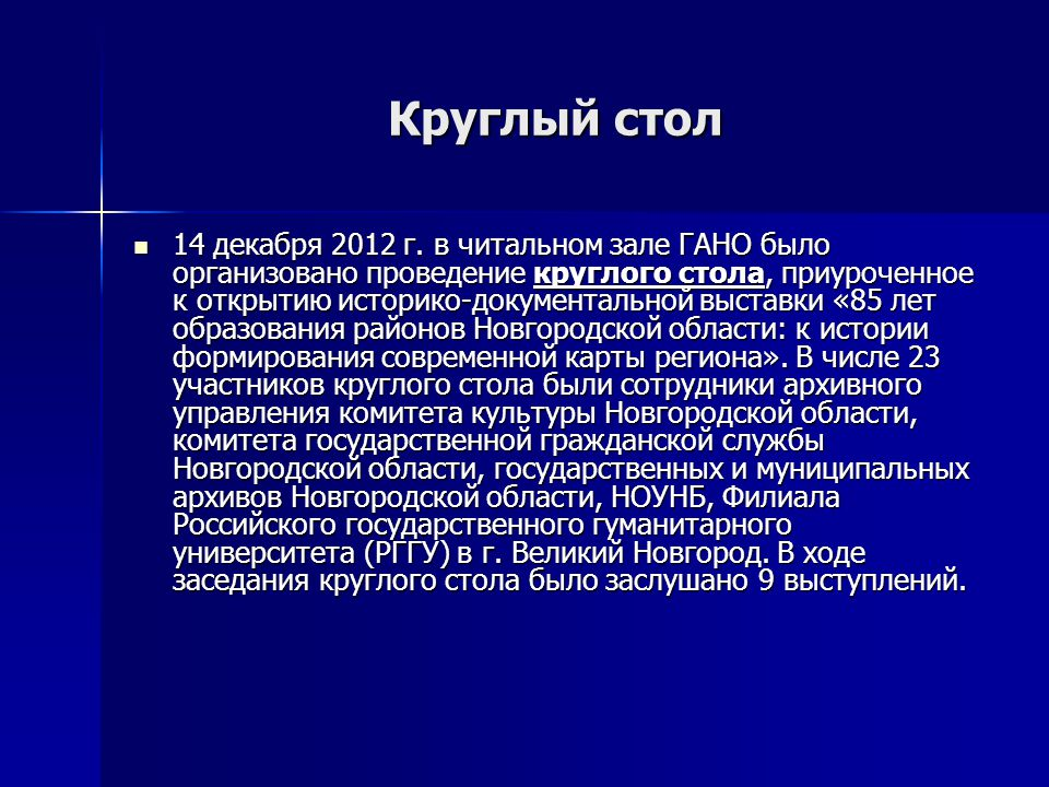 Круглый стол 14 декабря 2012 г.