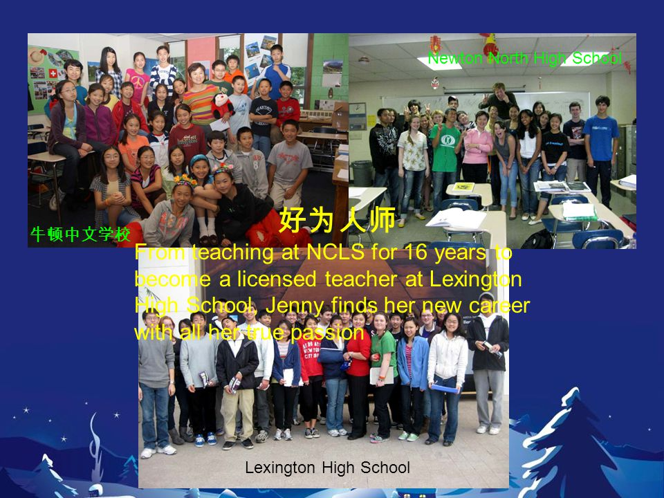 好为人师 From teaching at NCLS for 16 years to become a licensed teacher at Lexington High School, Jenny finds her new career with all her true passion Newton North High School Lexington High School 牛顿中文学校