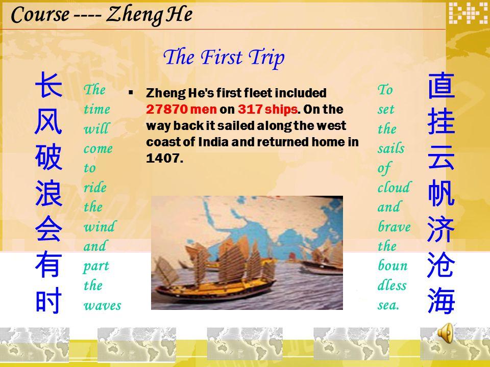 The First Trip  Zheng He s first fleet included 27870 men on 317 ships.