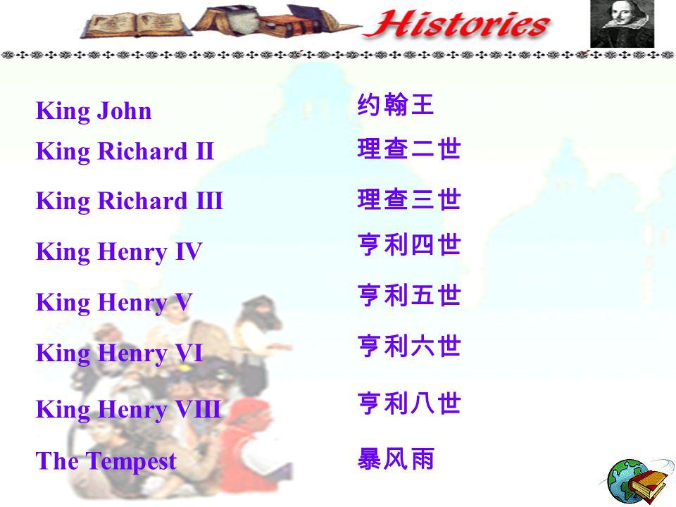 King John King Richard II King Richard III King Henry IV King Henry V King Henry VI King Henry VIII The Tempest 约翰王 理查二世 理查三世 亨利四世 亨利五世 亨利六世 亨利八世 暴风雨