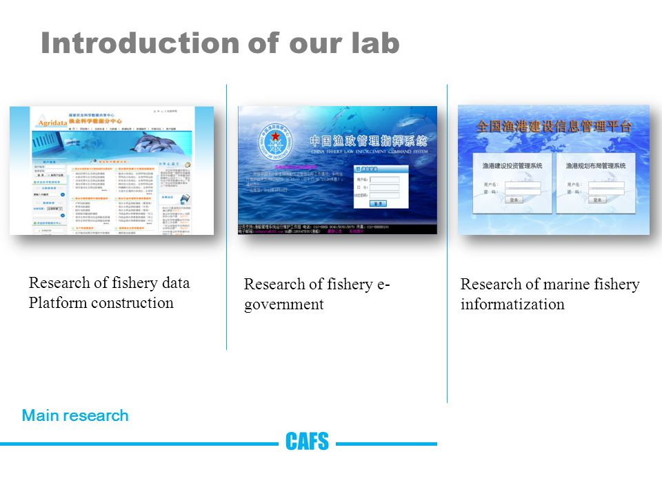 Introduction of our lab CAFS Main research Research of fishery data Platform construction Research of fishery e- government Research of marine fishery informatization