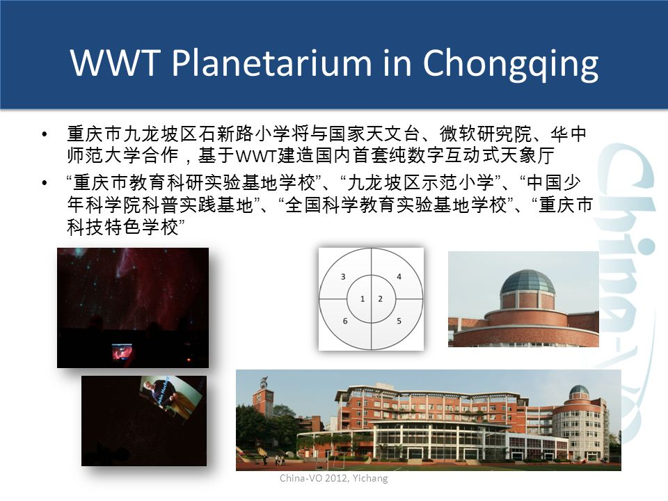 "WWT Planetarium in Chongqing 重庆市九龙坡区石新路小学将与国家天文台、微软研究院、华中 师范大学合作,基于 WWT 建造国内首套纯数字互动式天象厅 "" 重庆市教育科研实验基地学校 "" 、 "" 九龙坡区示范小学 "" 、 "" 中国少 年科学院科普实践基地 "" 、 "" 全国科学"