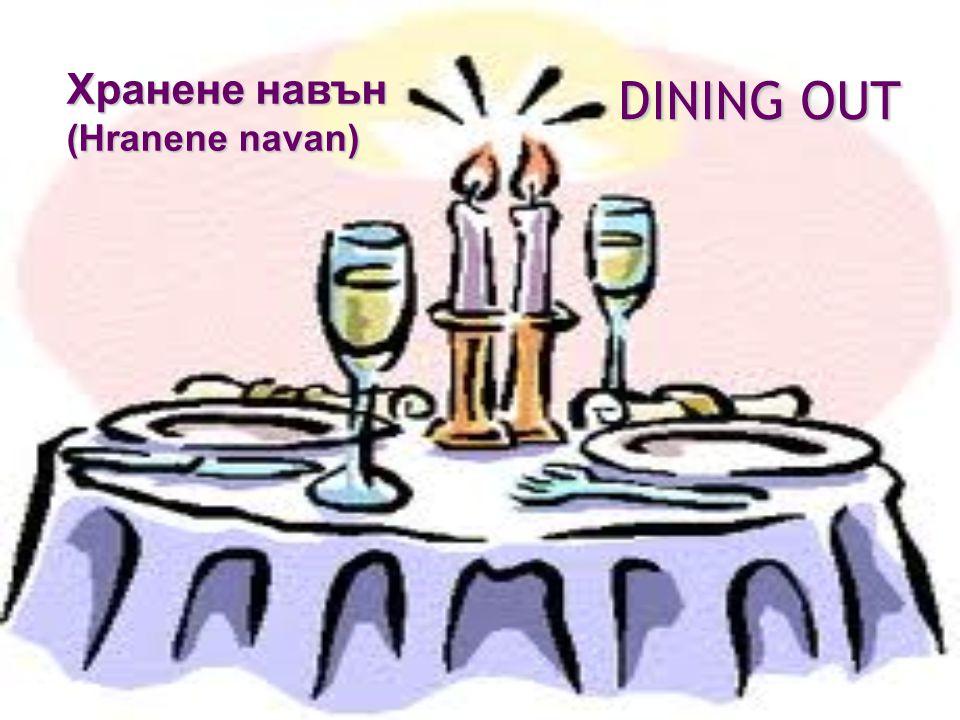 DINING OUT Хранене навън (Hranene navan)