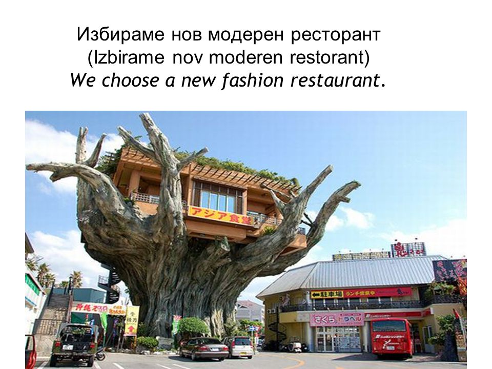 - Здравейте! Това е вашата маса! (Zdraveite! Tova e vashata masa!) - Welcome! Here is your table!