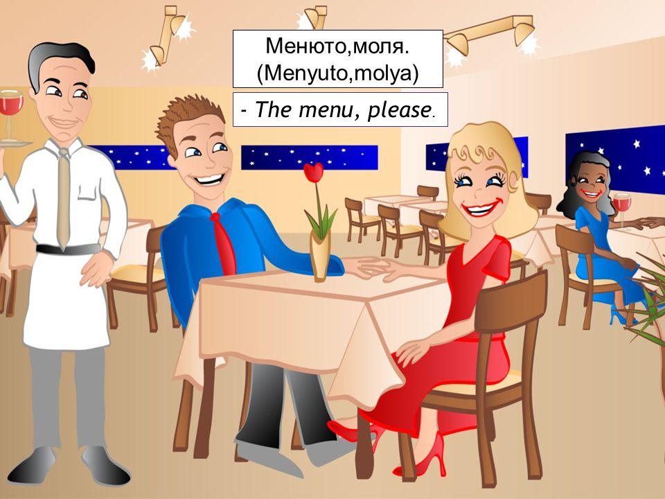 - The menu, please. -Менюто,моля. (Menyuto,molya)