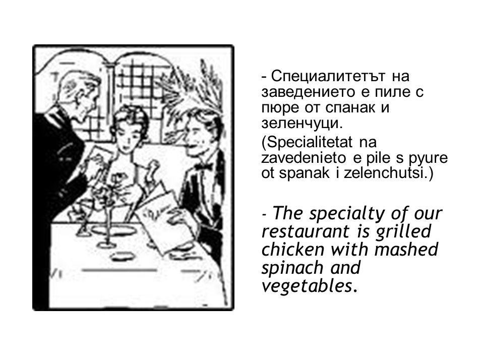 - За мен салата Цезар, моля.(Za men salata Cezar, molya.) - A Cesar salad for me, please.