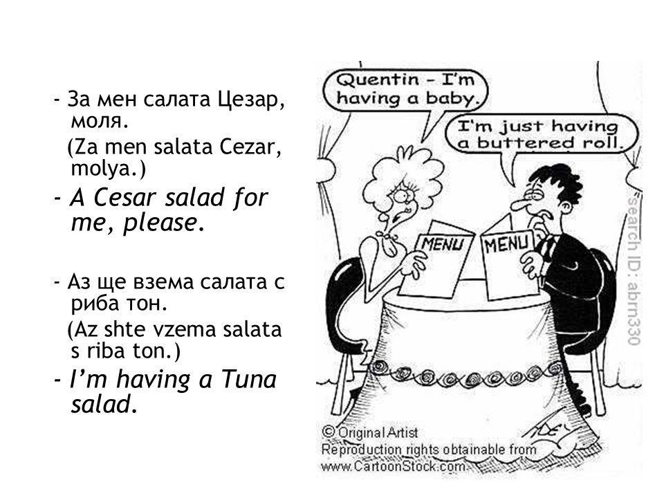 - Какво ще желаете за пиене? (Kakvo shte jelaete za piene?) - What would you like to drink?