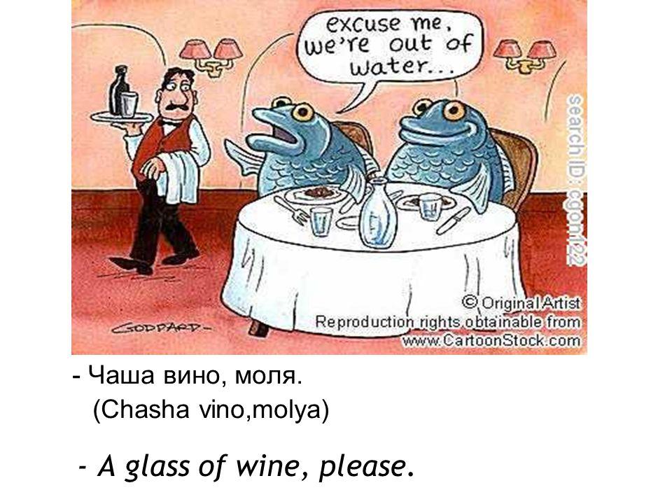 - Here is your order - Вашата поръчка (Vashata porachka)