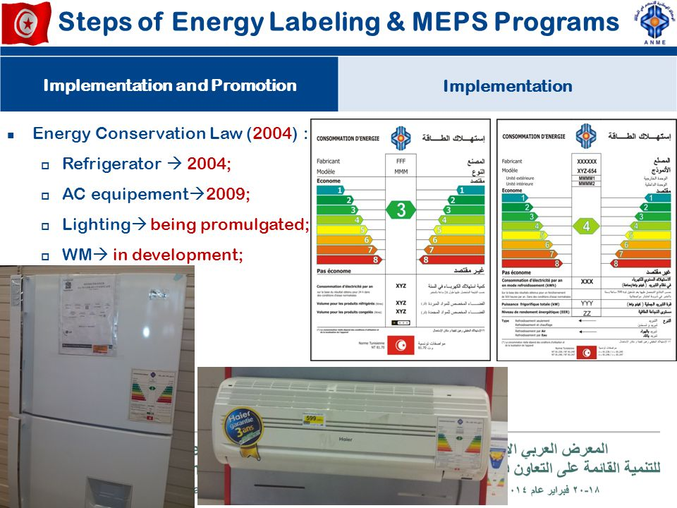 Steps of Energy Labeling & MEPS Programs Energy Conservation Law (2004) :  Refrigerator  2004;  AC equipement  2009;  Lighting  being promulgate