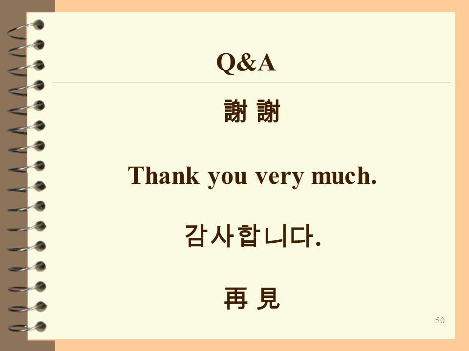 50 謝 Thank you very much. 감사합니다. 再 見 Q&A
