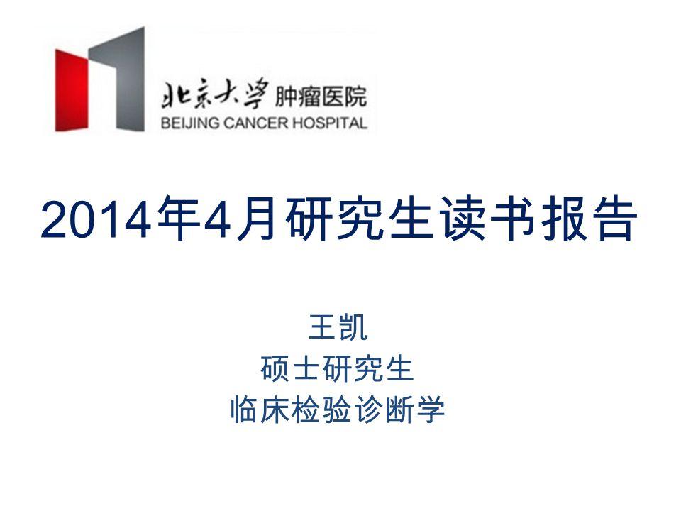 2014 年 4 月研究生读书报告 王凯 硕士研究生 临床检验诊断学