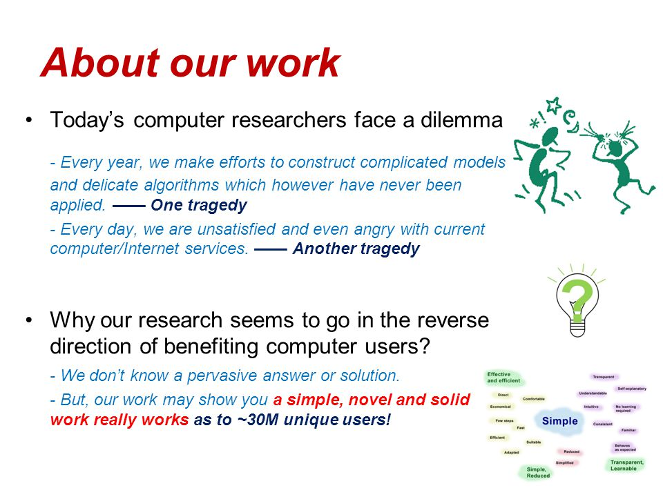 About our work Today's computer researchers face a dilemma - Every year, we make efforts to construct complicated models and delicate algorithms which