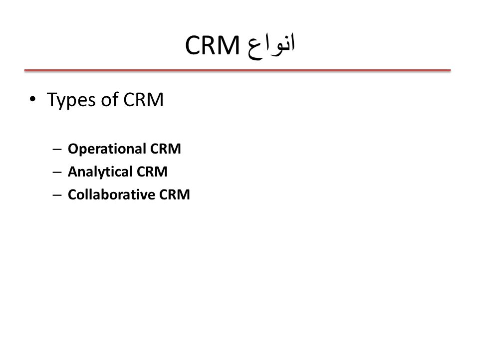 انواع CRM Types of CRM – Operational CRM – Analytical CRM – Collaborative CRM