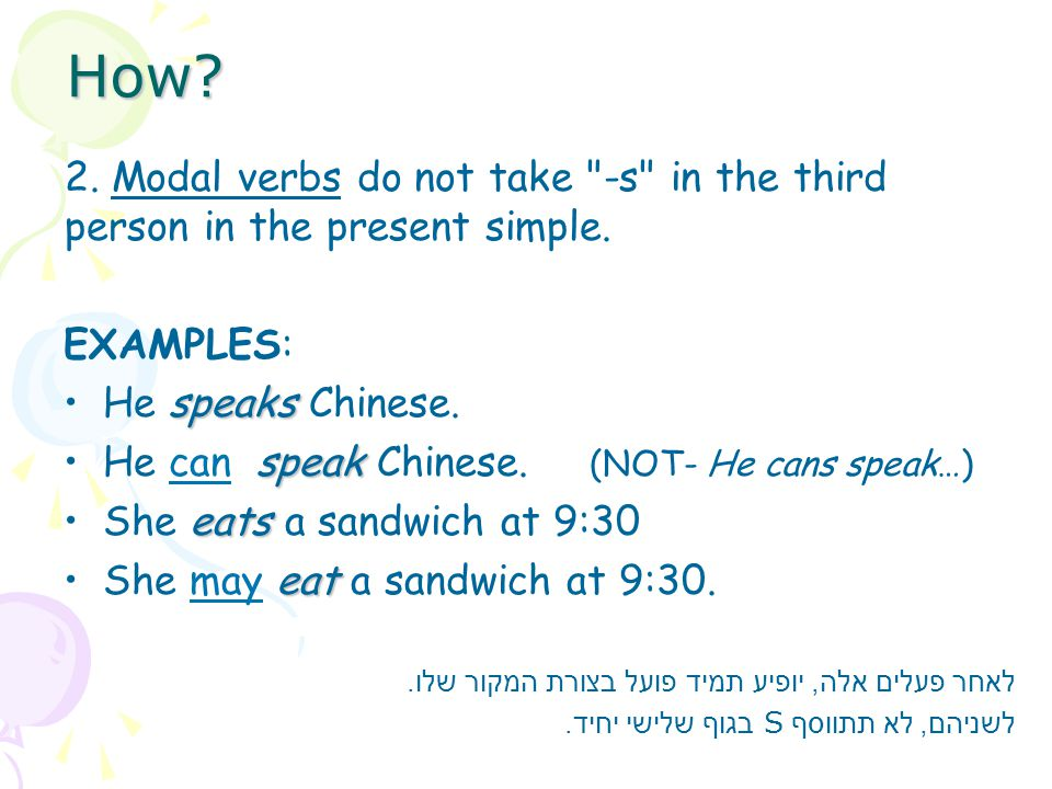 2. Modal verbs do not take -s in the third person in the present simple.