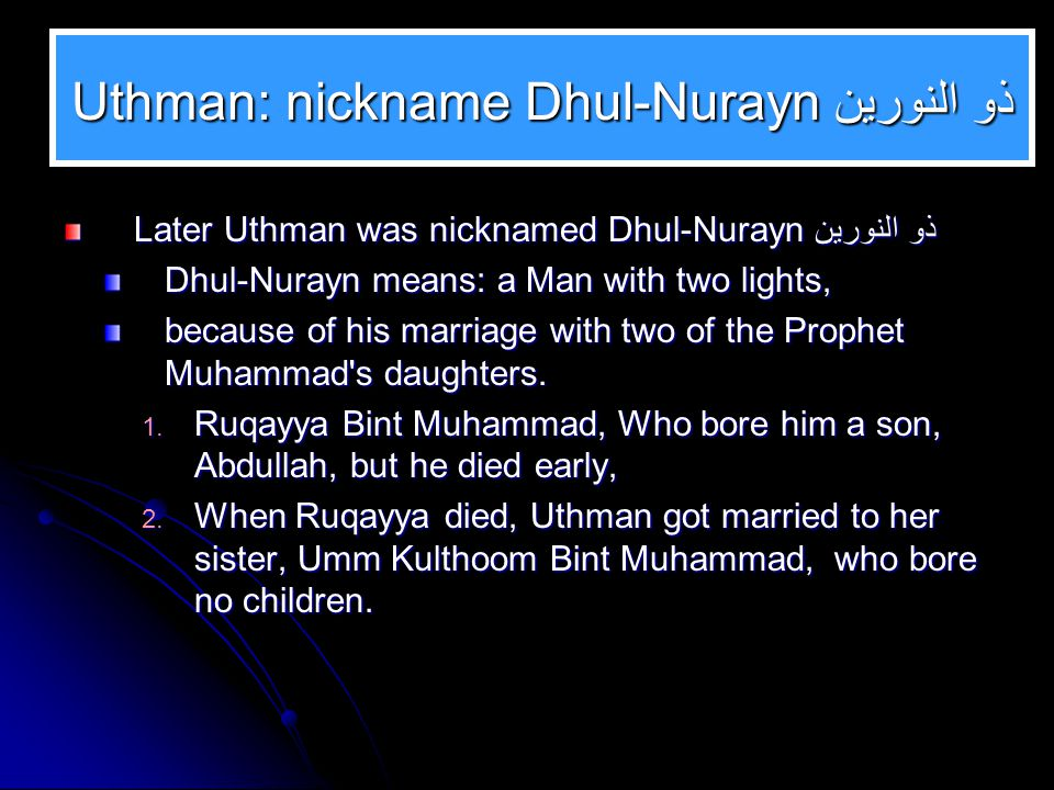 Uthman: nickname Dhul-Nurayn ذو النورين  Later Uthman was nicknamed Dhul-Nurayn ذو النورين Dhul-Nurayn means: a Man with two lights, because of his marriage with two of the Prophet Muhammad s daughters.