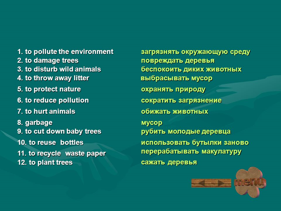 загрязнять окружающую среду 1. to pollute the environment 1. to pollute the environment 2. to damage trees 2. to damage trees 3. to disturb wild anima