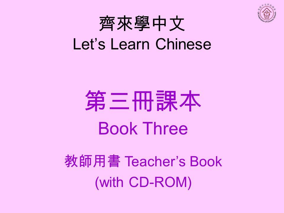 齊來學中文 Let's Learn Chinese 第三冊課本 Book Three 教師用書 Teacher's Book (with CD-ROM)