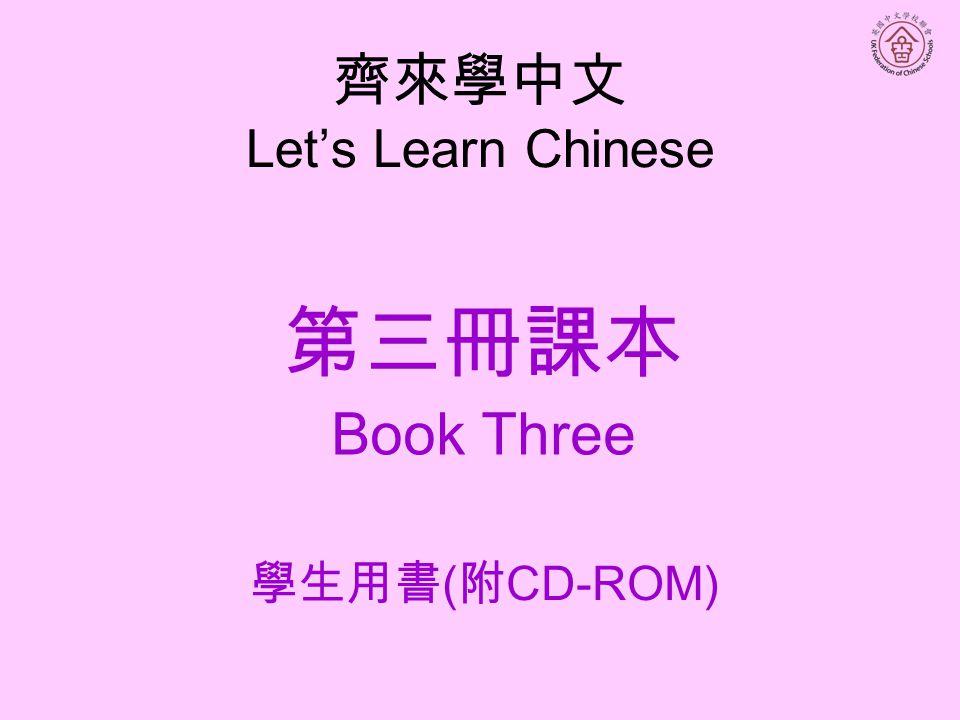 齊來學中文 Let's Learn Chinese 第三冊課本 Book Three 學生用書 ( 附 CD-ROM)