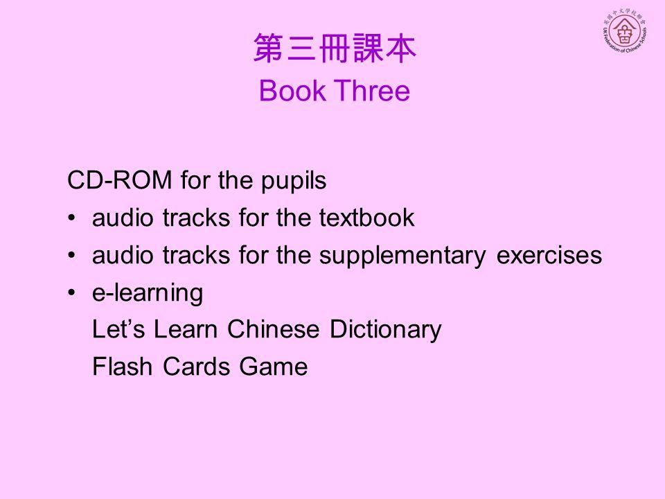 E-dictionary