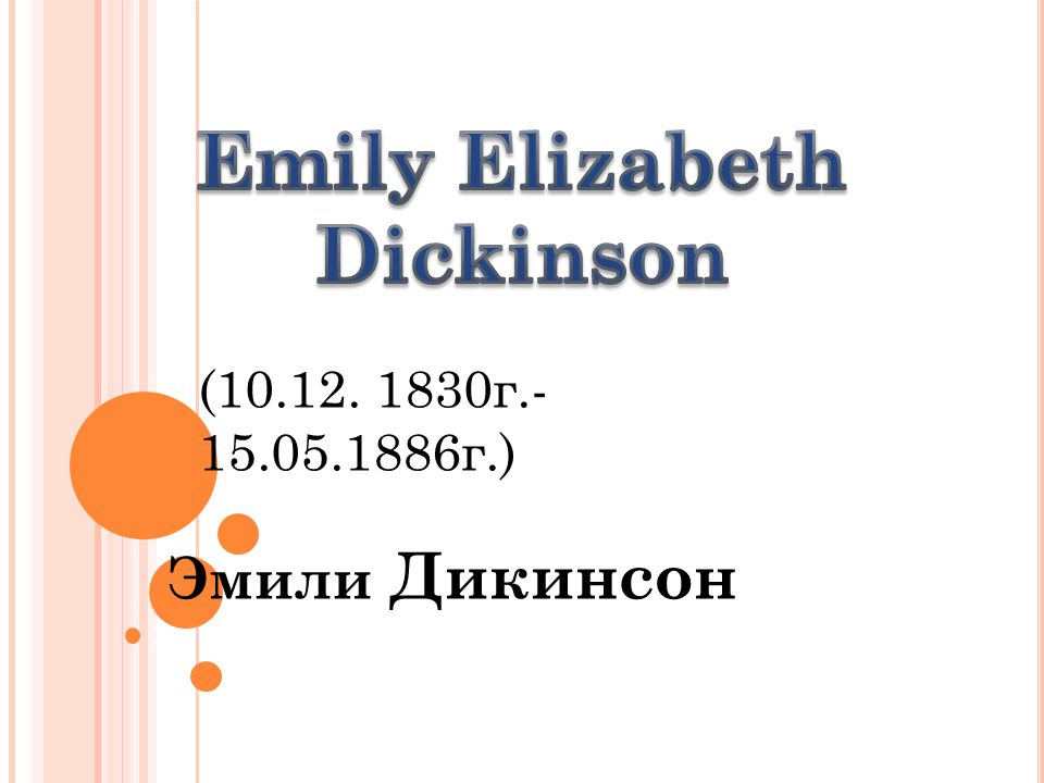 Эмили Дикинсон (10.12. 1830г.- 15.05.1886г.)