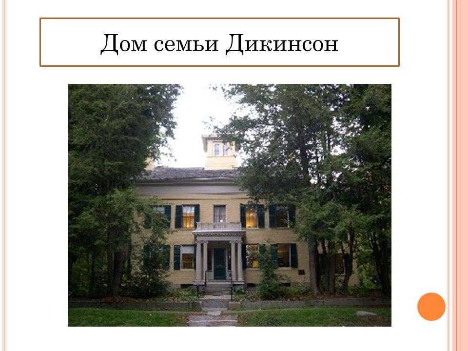 Дом семьи Дикинсон