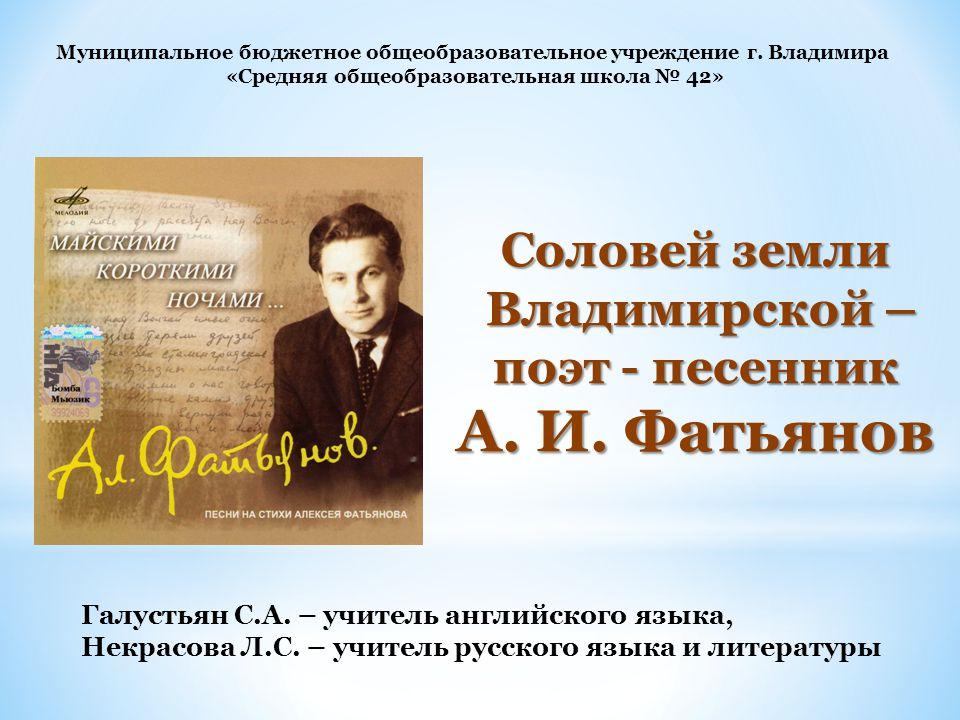 Галустьян С.А. – учитель английского языка, Некрасова Л.С.