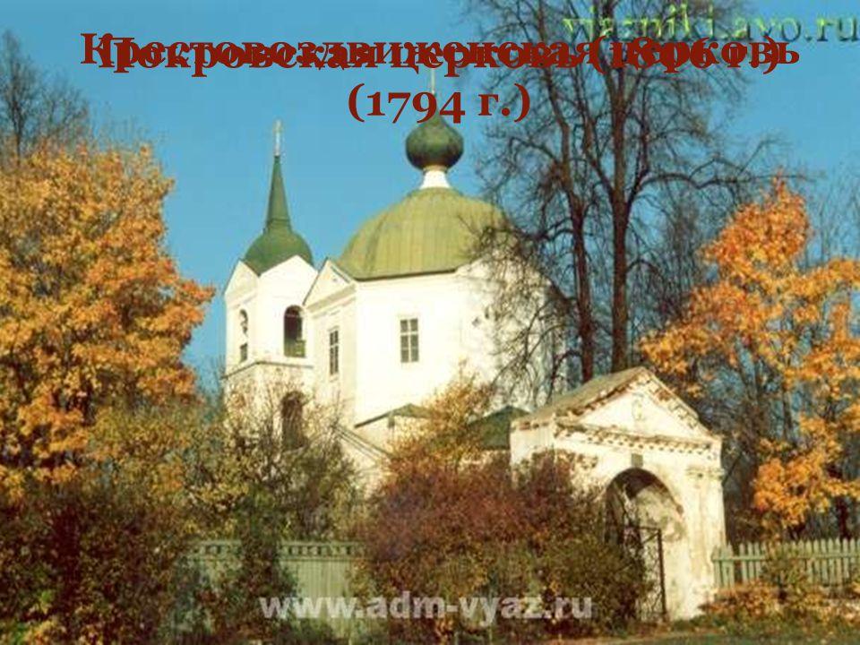 Крестовоздвиженская церковь (1794 г.) Покровская церковь (1806 г.)