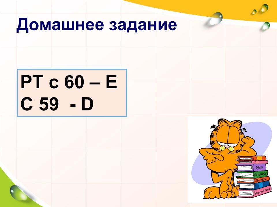Домашнее задание РТ с 60 – Е С 59 - D