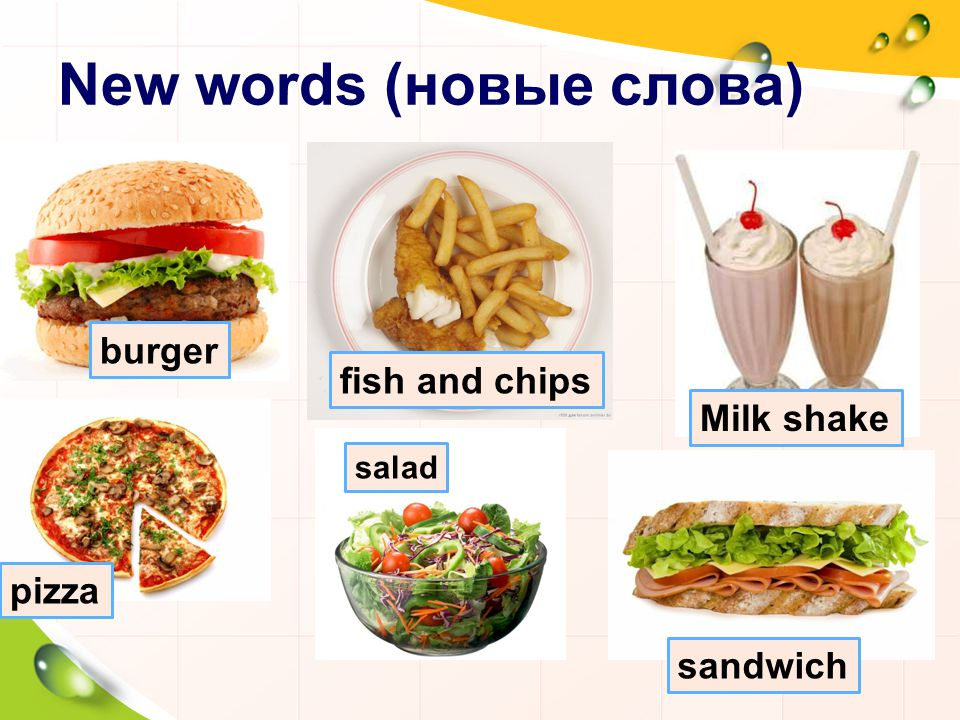 New words (новые слова) fish and chips Milk shake pizza salad sandwich burger