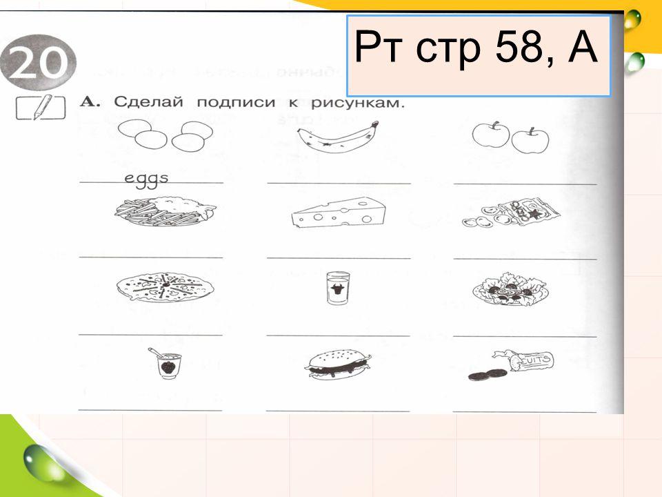 Рт стр 58, А