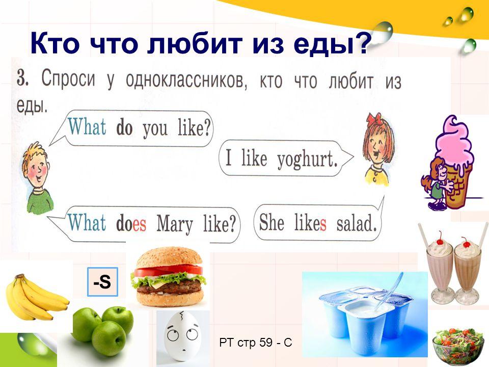 Кто что любит из еды -S РТ стр 59 - С