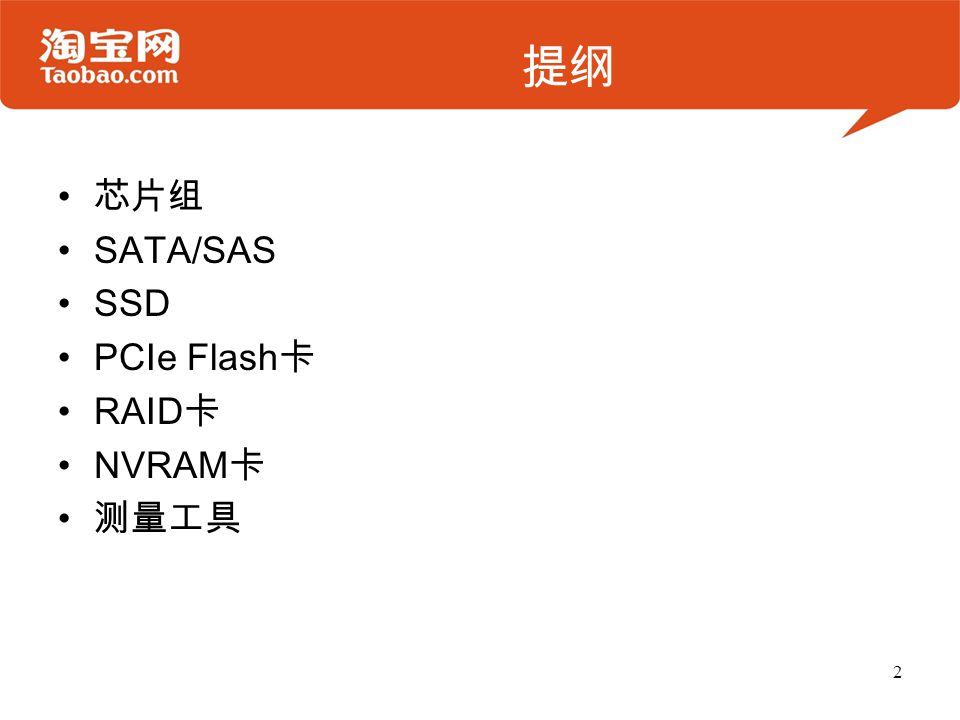 提纲 芯片组 SATA/SAS SSD PCIe Flash 卡 RAID 卡 NVRAM 卡 测量工具 2