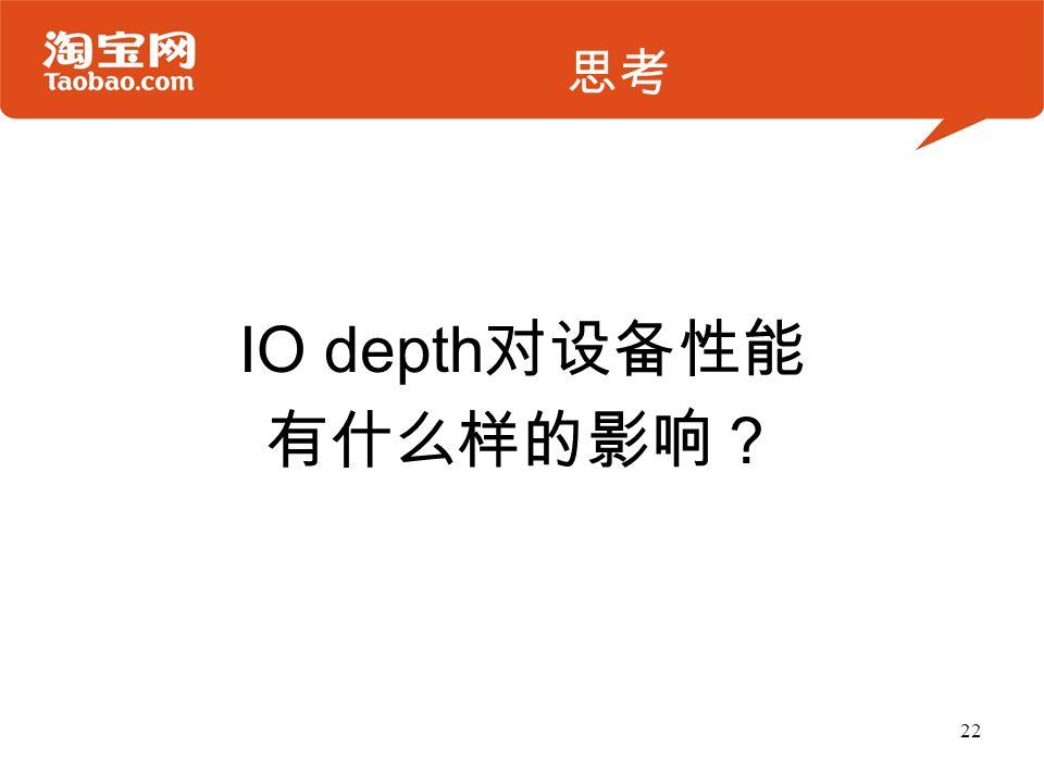 思考 IO depth 对设备性能 有什么样的影响? 22