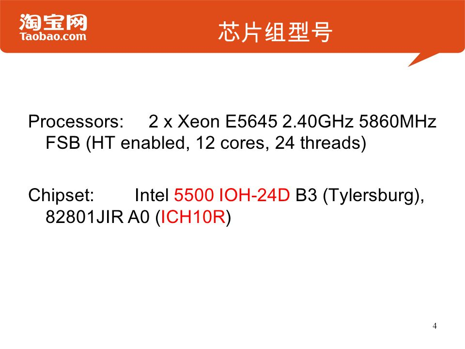 芯片组型号 Processors: 2 x Xeon E5645 2.40GHz 5860MHz FSB (HT enabled, 12 cores, 24 threads) Chipset: Intel 5500 IOH-24D B3 (Tylersburg), 82801JIR A0 (ICH10R) 4