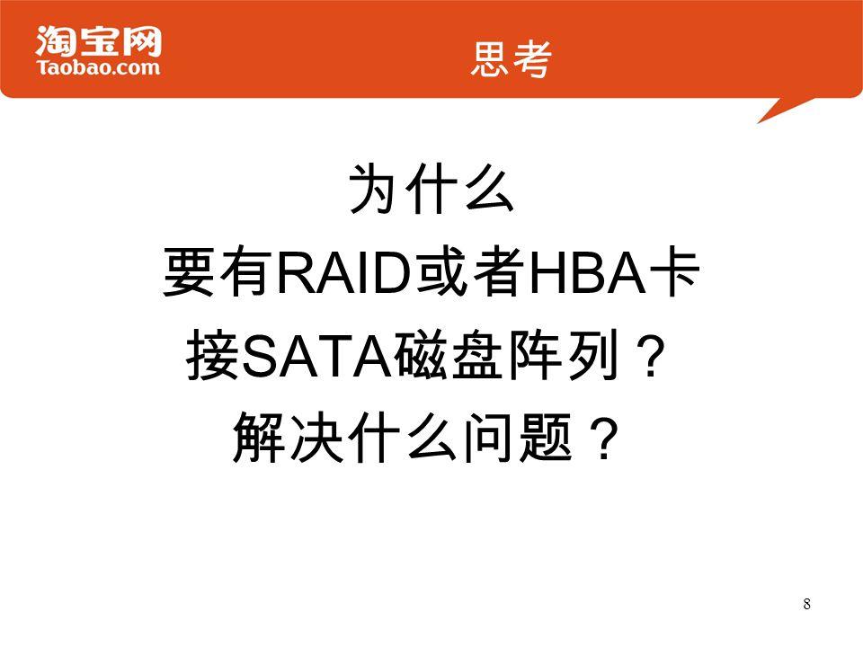 思考 为什么 要有 RAID 或者 HBA 卡 接 SATA 磁盘阵列? 解决什么问题? 8
