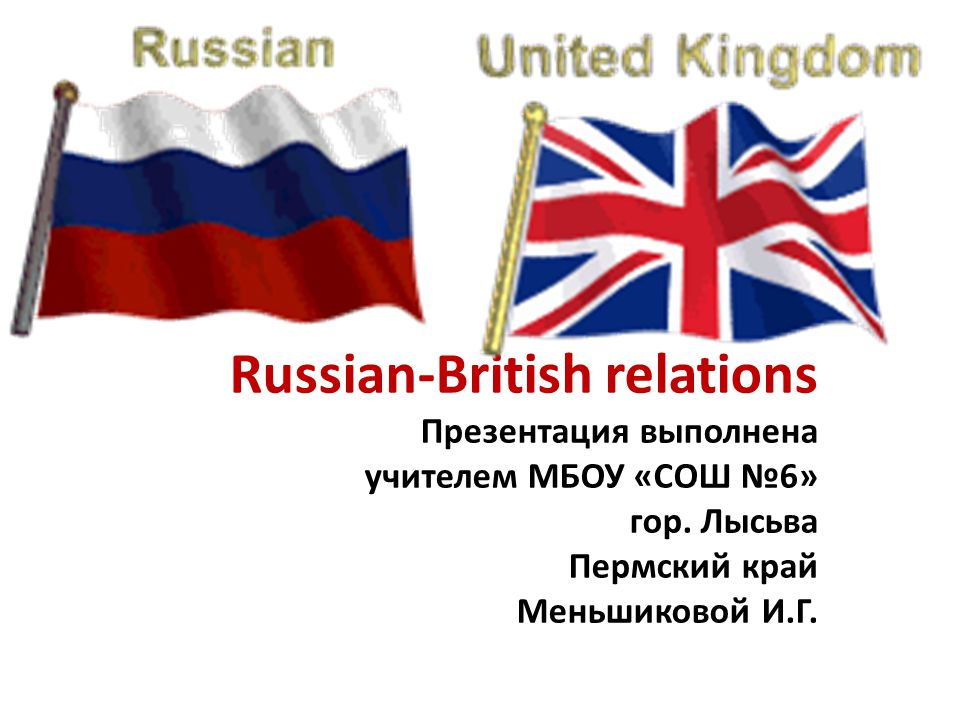Russian-British relations Презентация выполнена учителем МБОУ «СОШ №6» гор.
