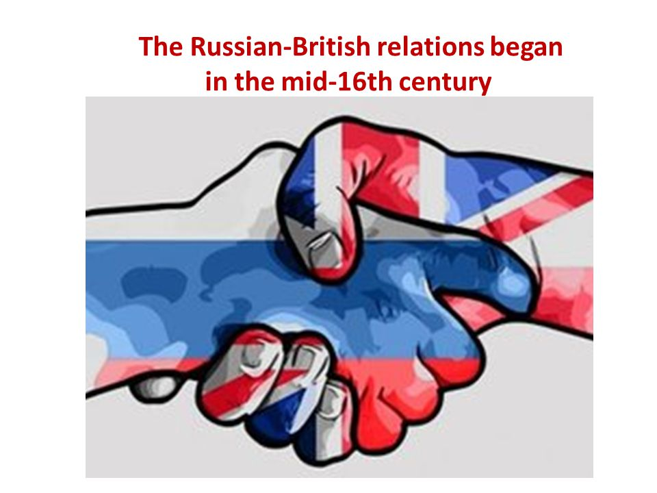 The Russian-British relations began in the mid-16th century