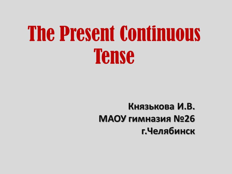 The Present Continuous Tense am is are V ing when? now at the moment