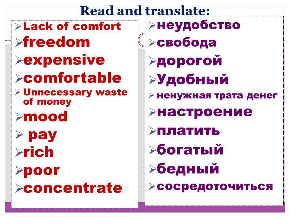 Read and translate:  Lack of comfort  freedom  expensive  comfortable  Unnecessary waste of money  mood  pay  rich  poor  concentrate  неуд