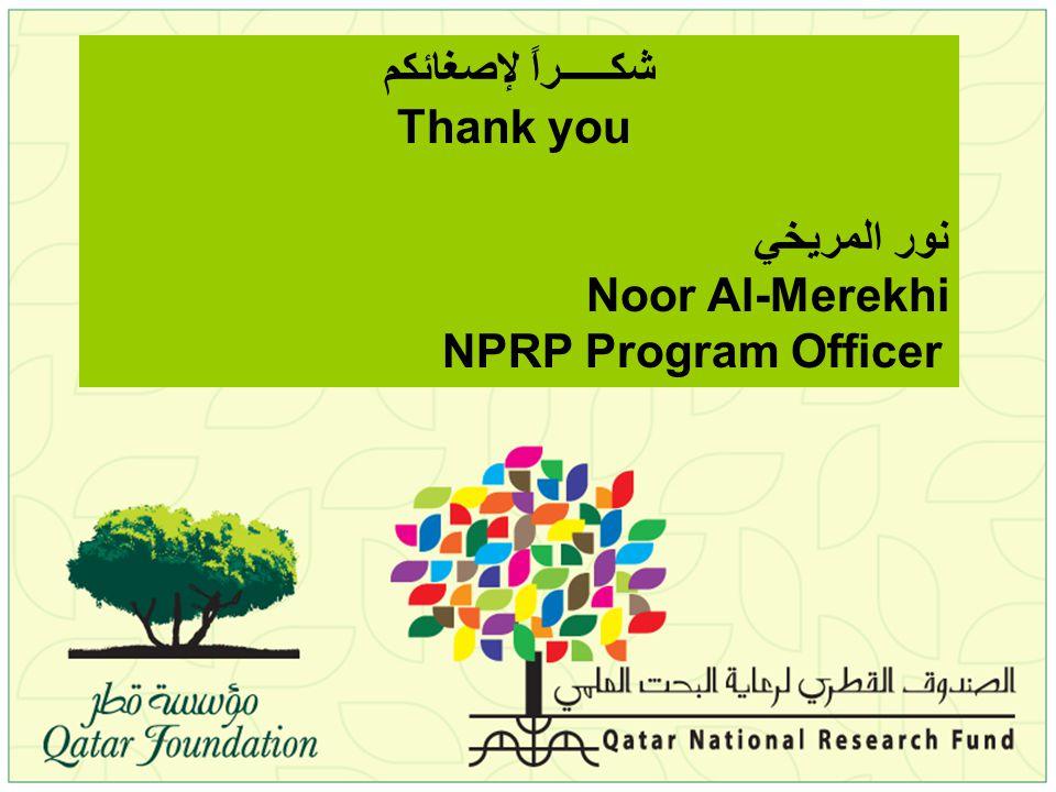 شكـــــراً لإصغائكم Thank you نور المريخي Noor Al-Merekhi NPRP Program Officer