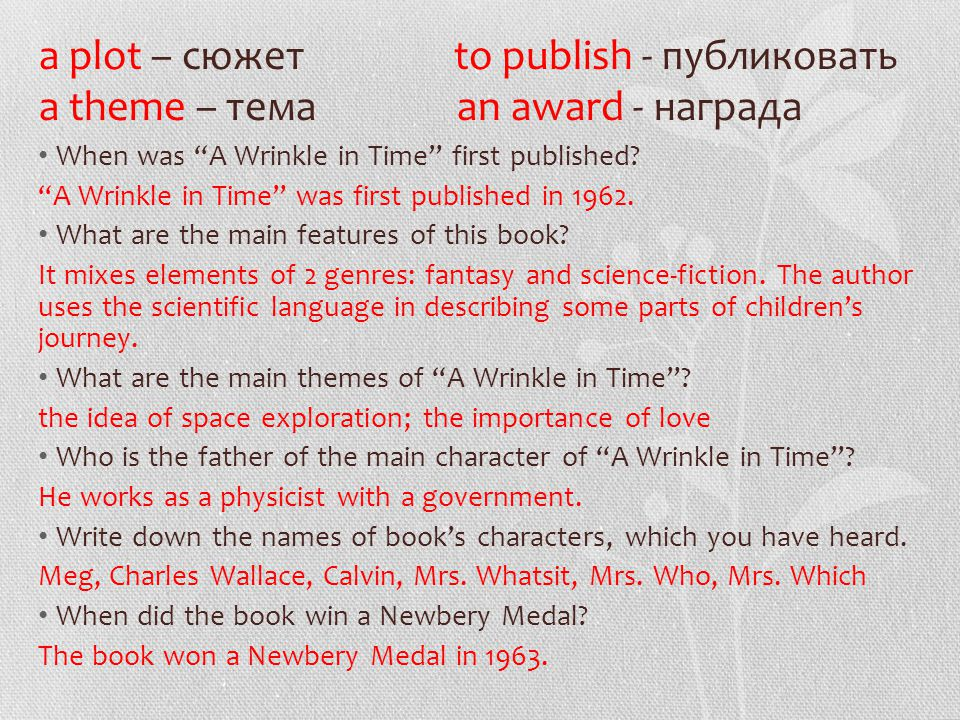 a plot – сюжет to publish - публиковать a theme – тема an award - награда When was A Wrinkle in Time first published.