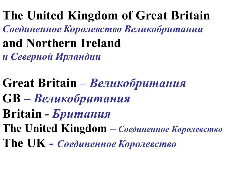 The United Kingdom of Great Britain Соединенное Королевство Великобритании and Northern Ireland и Северной Ирландии Great Britain – Великобритания GB